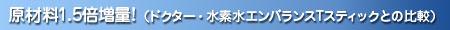 旧ドクター・水素水PREMIUMに比べ原材料1.5倍増量!